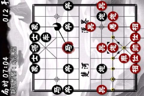 中国象棋大师-水墨智能版下载图片