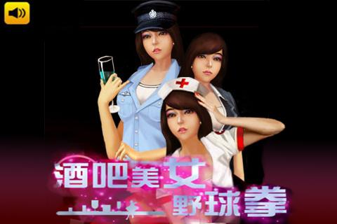 酒吧美女野球拳下载 酒吧美女野球拳安卓版下载