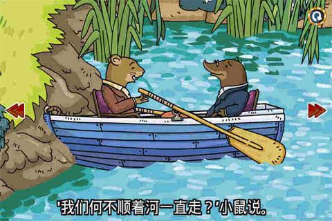 杨柳树之风-儿童有声读物