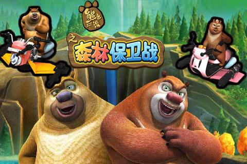 熊出没之森林保卫战图片