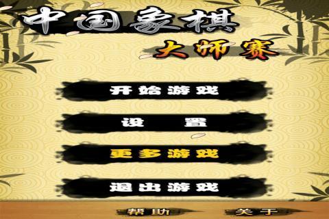 中国象棋大师赛下载_中国象棋大师赛安卓版下载图片