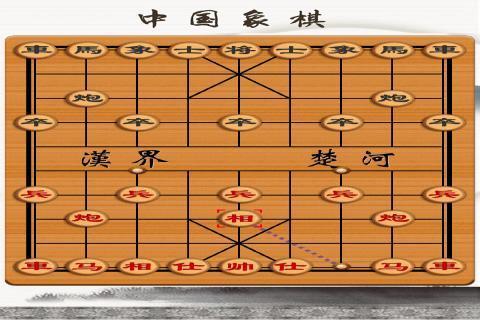 中国象棋2下载_中国象棋2安卓版下载图片