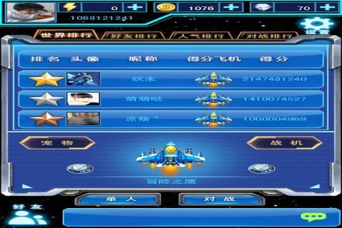 天天飞机大战下载_天天飞机大战安卓版下载