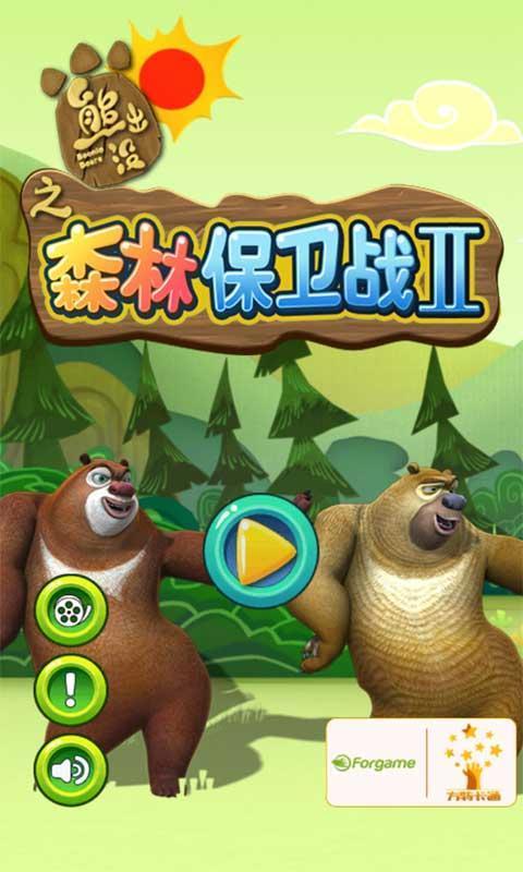 熊出没之森林保卫战2图片