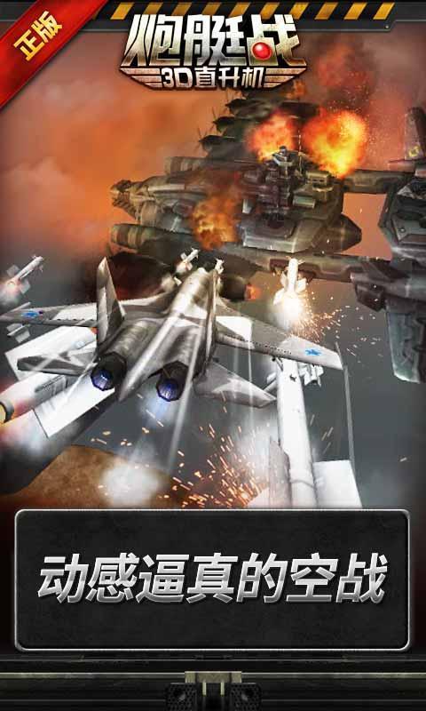 3d直升机-炮艇战_360版