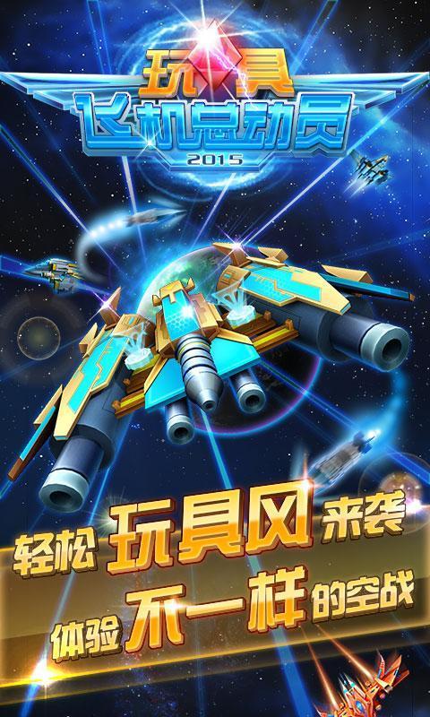 玩具飞机大战下载_玩具飞机大战安卓版下载